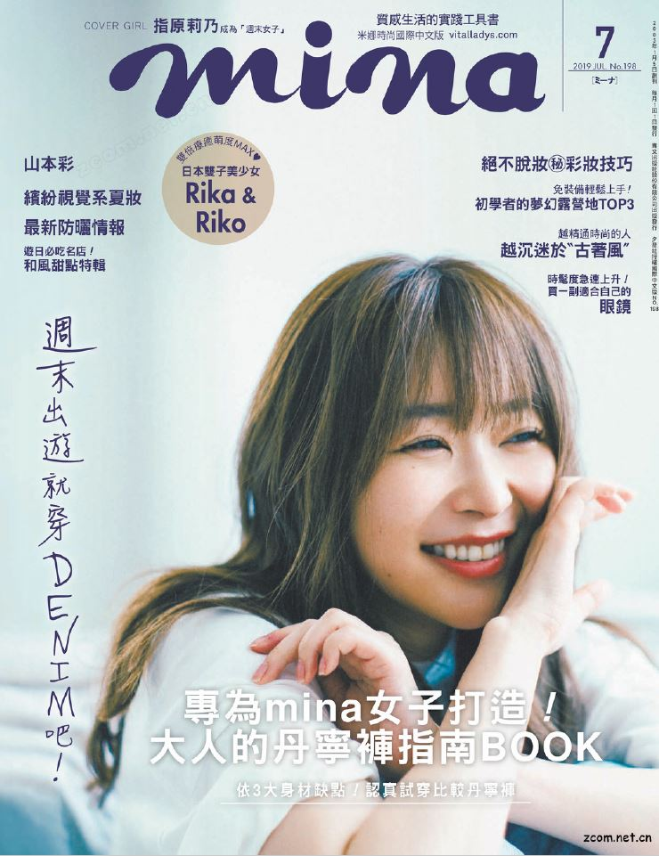 mina米娜時尚國際中文版 2019年7月號 第198期:週末出遊就穿DENIM吧