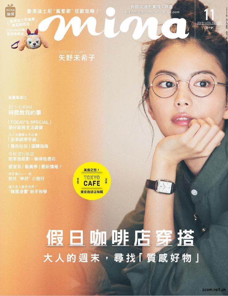 mina米娜時尚國際中文版 2019年11月號 第202期:假日咖啡店穿搭