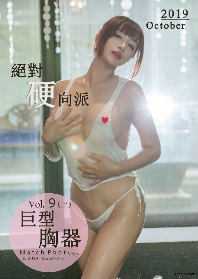 絕對硬向派 Match Photo Vol.9 巨型胸器(上)