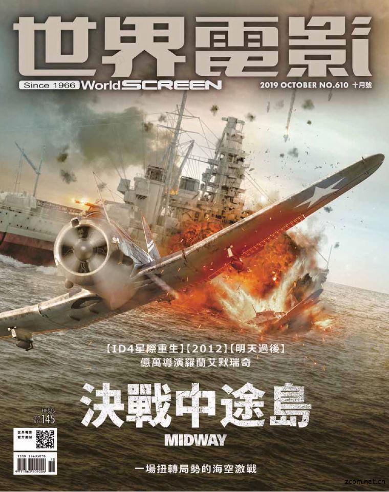 世界電影WorldScreen 2019年10月號 第610期:決戰中途島