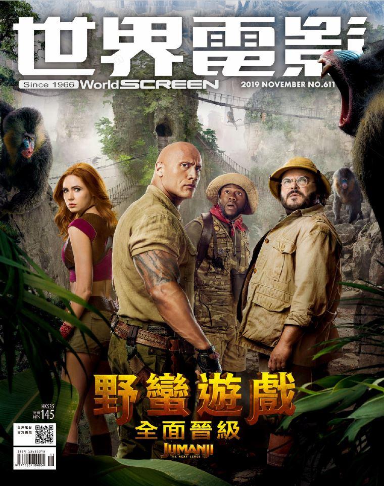 世界電影WorldScreen 2019年11月號 第611期:野蠻遊戲 全面晉級