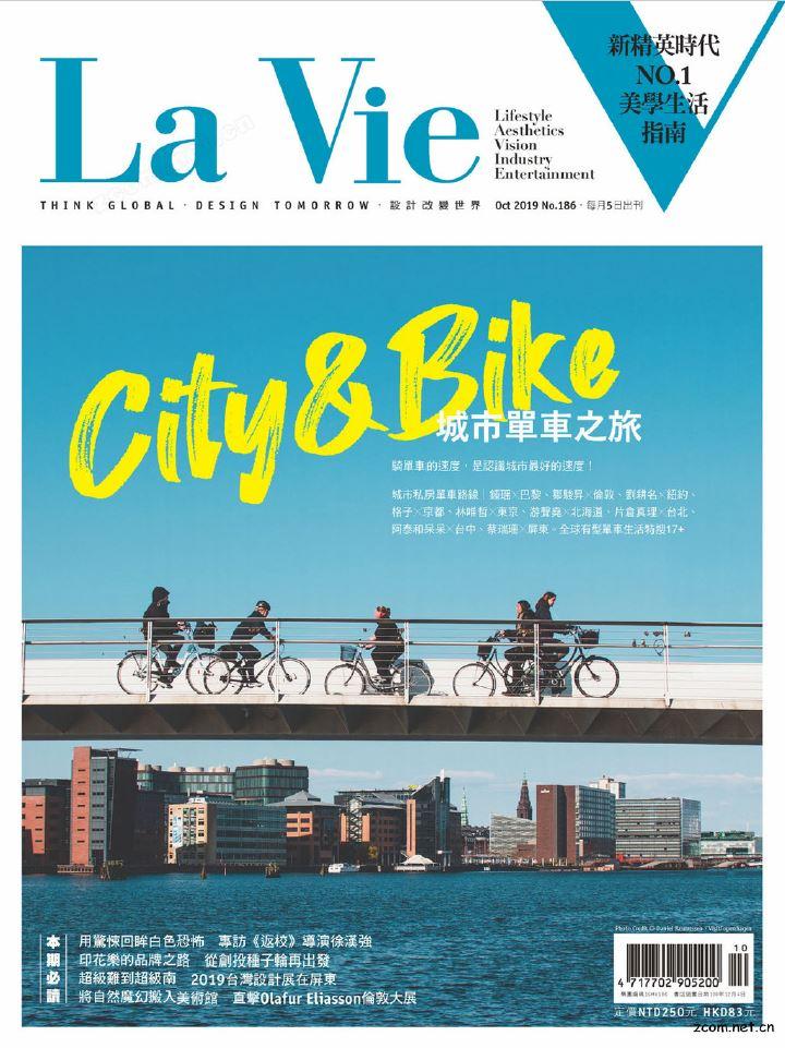 La Vie 2019年10月號 第186期:城市單車之旅