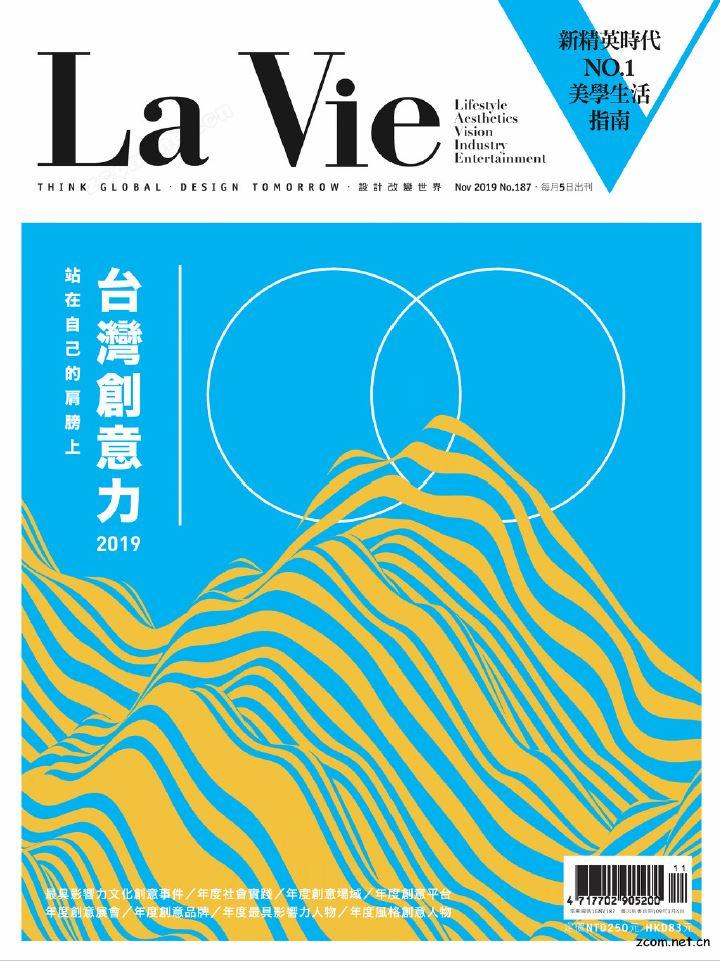 La Vie 2019年11月號 第187期:台灣創意力