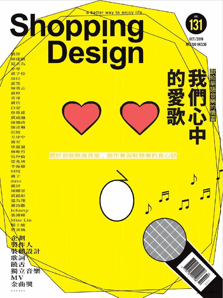 Shopping Design 設計採買誌 2019年10月號 第131期:我們心中的愛歌