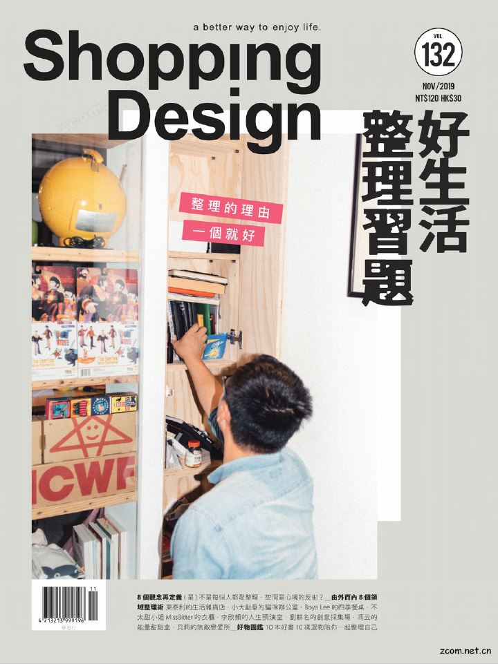 Shopping Design 設計採買誌 2019年11月號 第132期:好生活整理習題