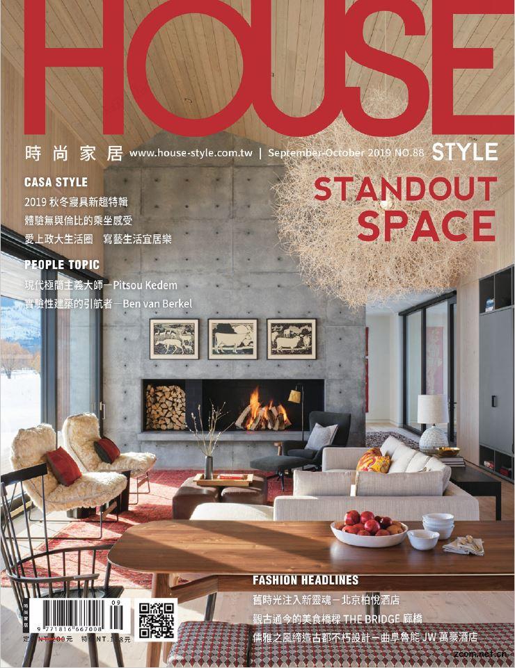 時尚家居 House Style 2019年9-10月號 第88期:Space Character