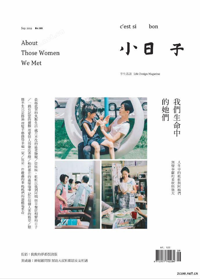小日子享生活誌 2019年9月號 第89期:我們生命中的她們