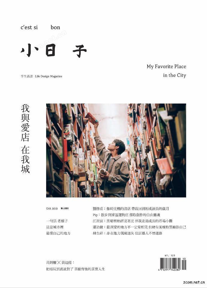 小日子享生活誌 2019年10月號 第90期:我與愛店 在我城