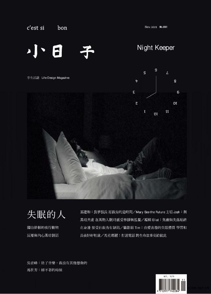 小日子享生活誌 2019年11月號 第91期:失眠的人