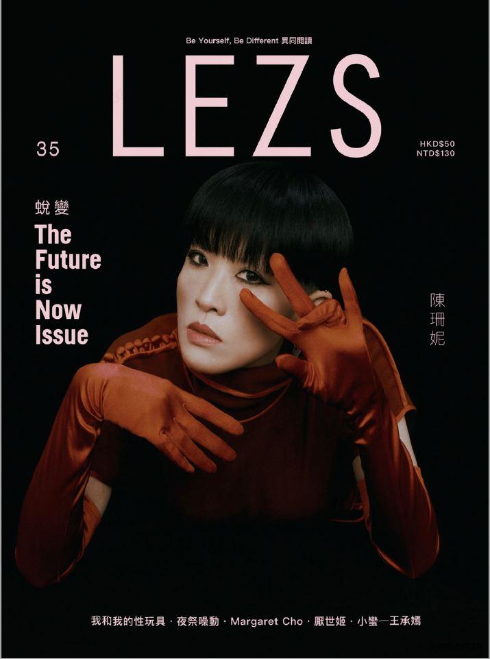 LEZS 2019年秋季號 第35期:關於我們-陳珊妮