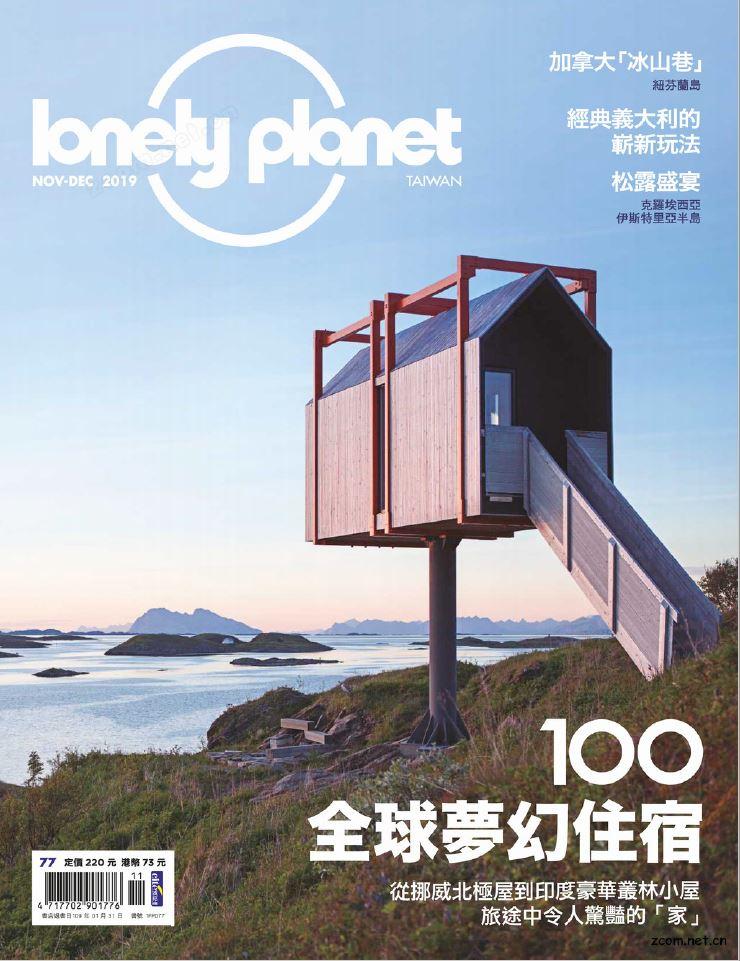 Lonely Planet 孤獨星球 2019年11-12月號 第77期:100全球夢幻住宿