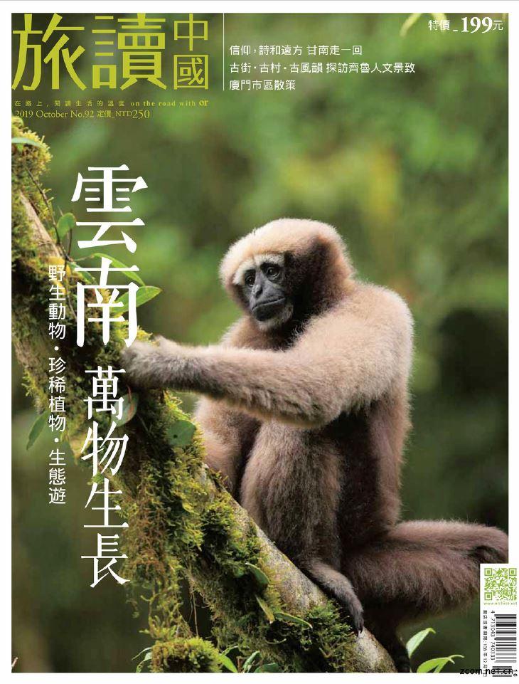 Or旅讀中國 2019年10月號 第92期:雲南 萬物生長