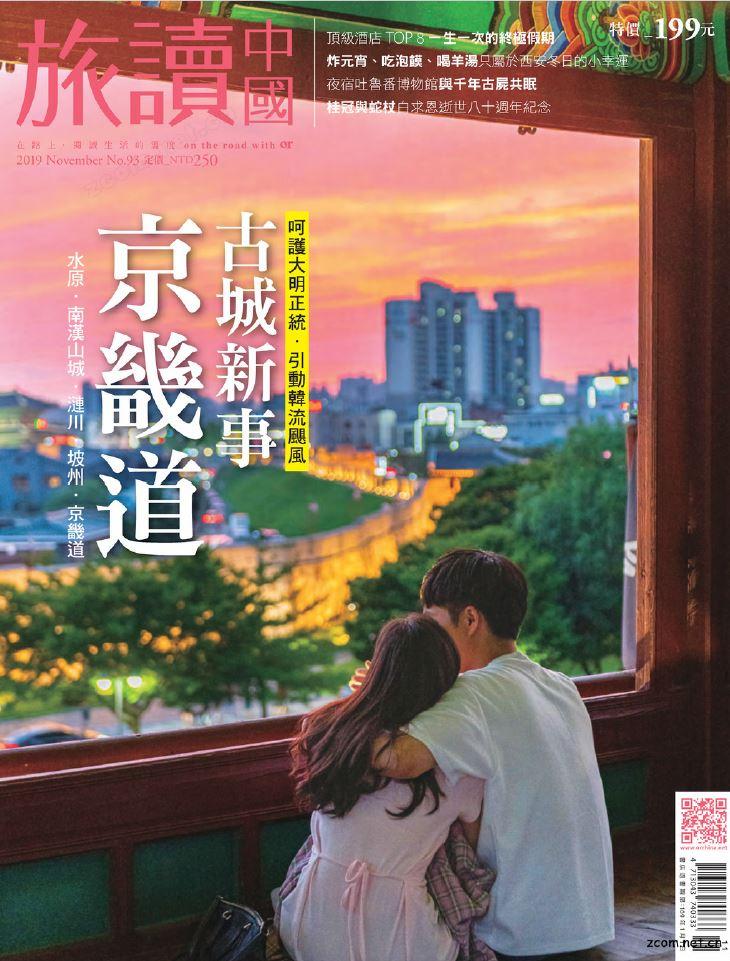 Or旅讀中國 2019年11月號 第93期:古城新事 京畿道