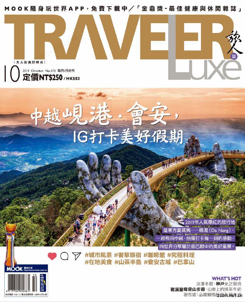 TRAVELER luxe旅人誌 2019年10月號 第173期:中越峴港.會安,IG打卡美好海灘假期