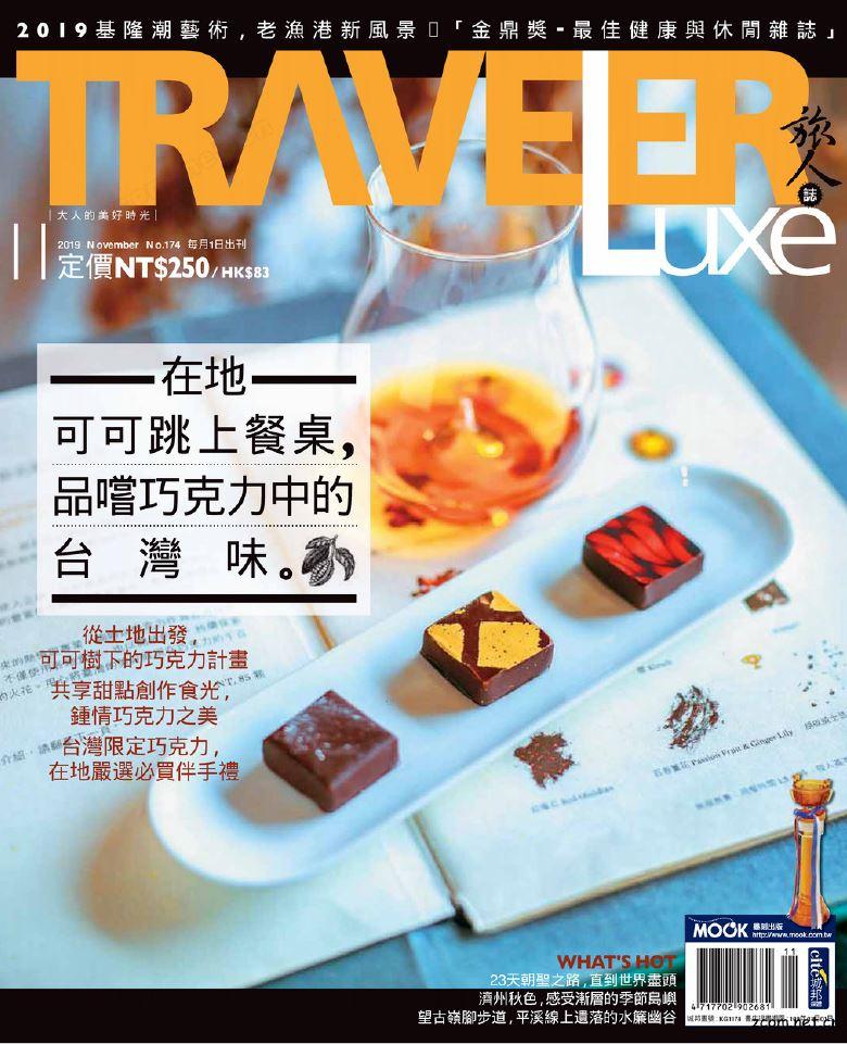 TRAVELER luxe旅人誌 2019年11月號 第174期:在地可可跳上餐桌,品嘗巧克力中的台灣味。