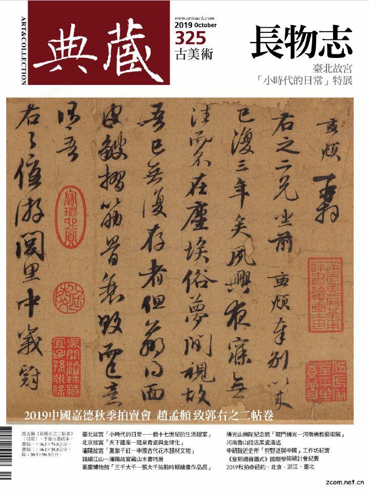 典藏‧古美術 2019年10月號 第325期:文震亨的防線