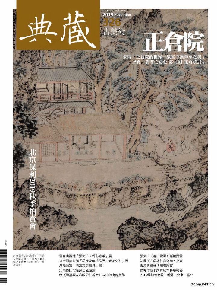 典藏‧古美術 2019年11月號 第326期:千年瑰寶正倉院