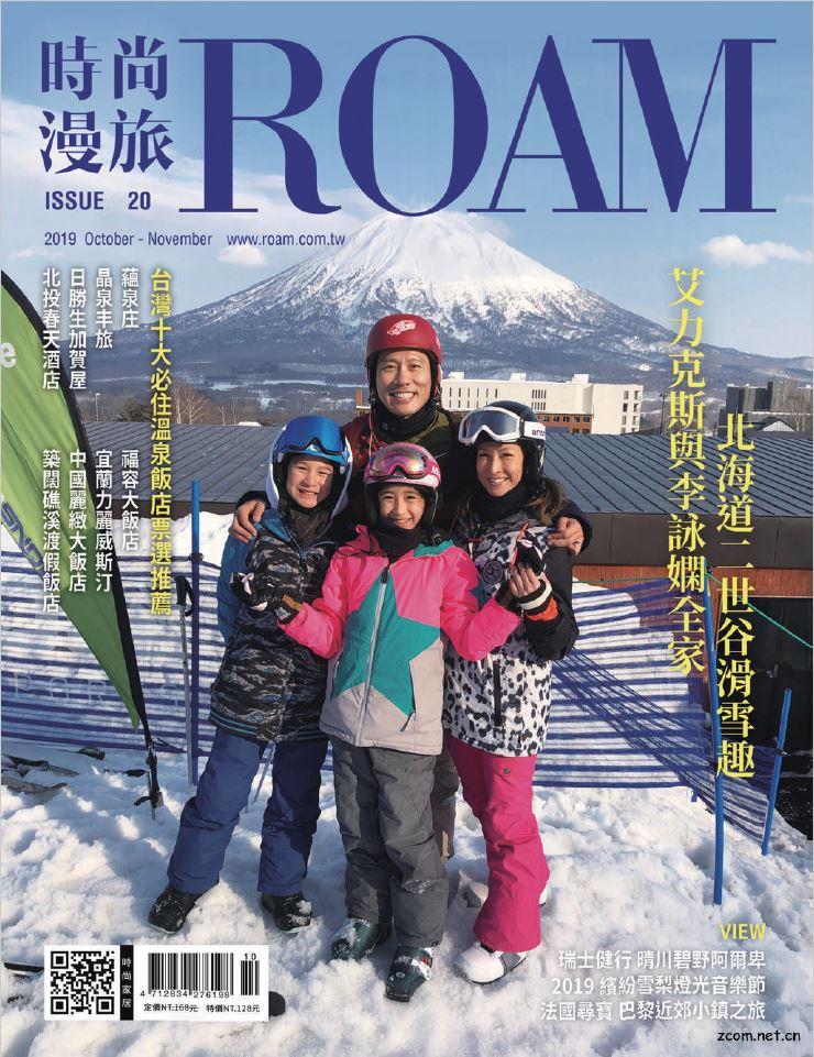 時尚漫旅 ROAM 2019年10-11月號 第20期:北海道二世谷滑雪趣