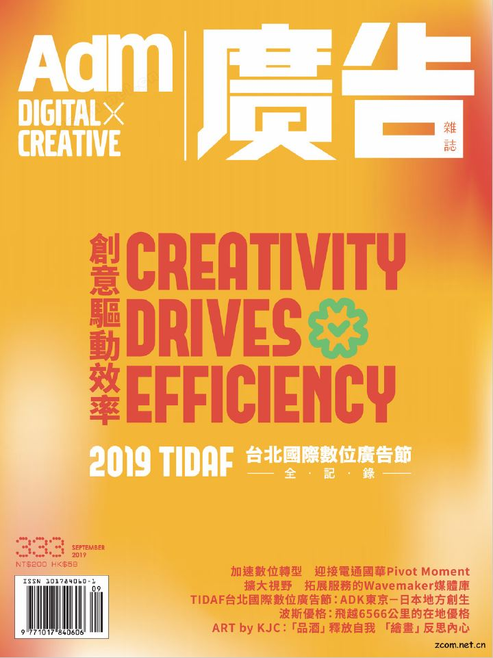 廣告雜誌 2019年9月號 第333期:創意驅動效率