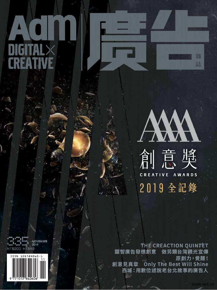 廣告雜誌 2019年11月號 第335期:AAA創意獎 2019全紀錄