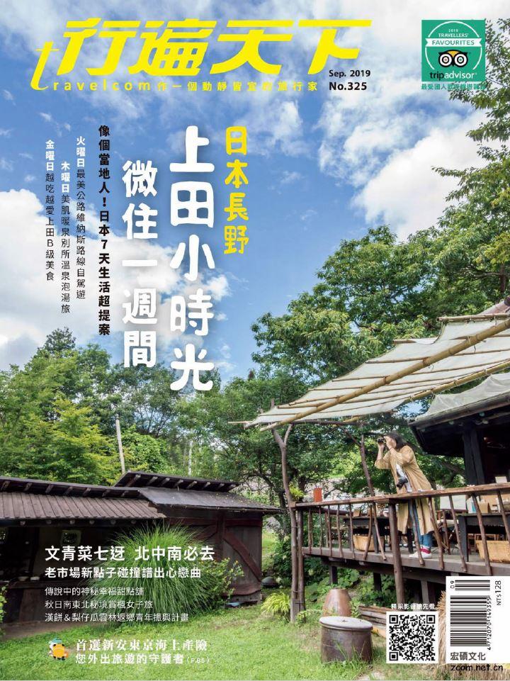 行遍天下 2019年9月號 第325期:日本長野上田小時光 微住一週間