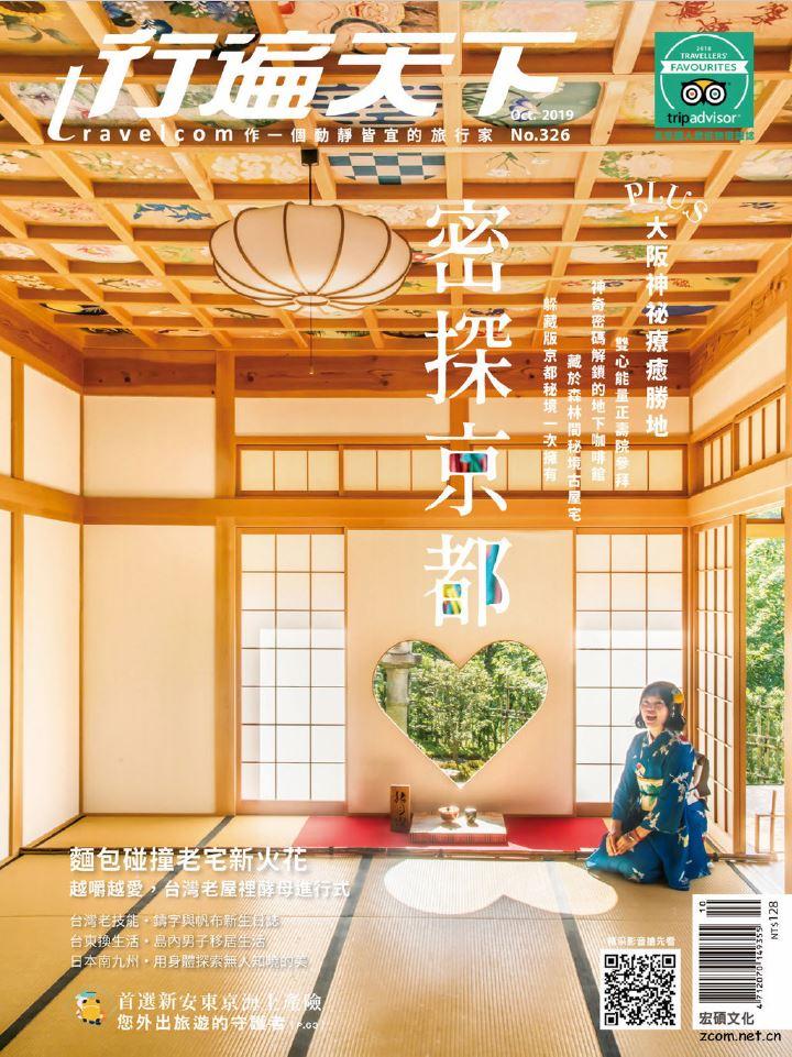 行遍天下 2019年10月號 第326期:密探京都