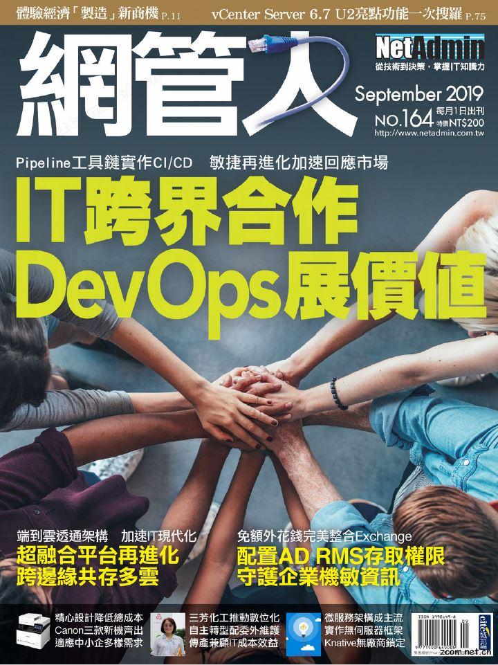 NetAdmin 網管人 2019年9月號 第164期:IT跨界合作 DevOps展價值