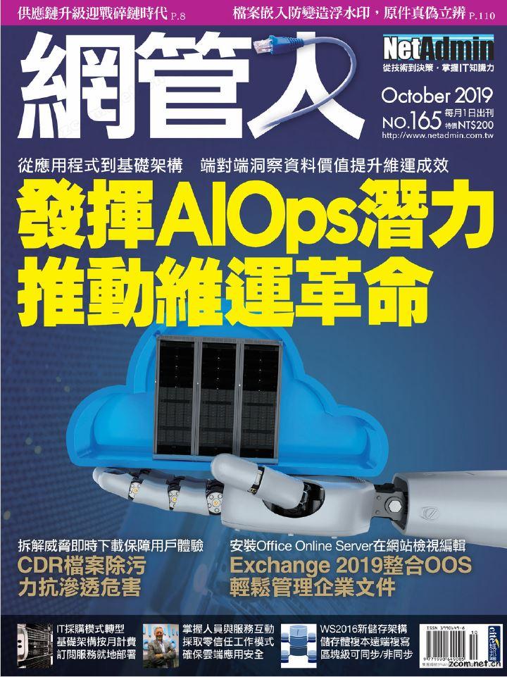NetAdmin 網管人 2019年10月號 第165期:發揮AIOps潛力 推動維運革命