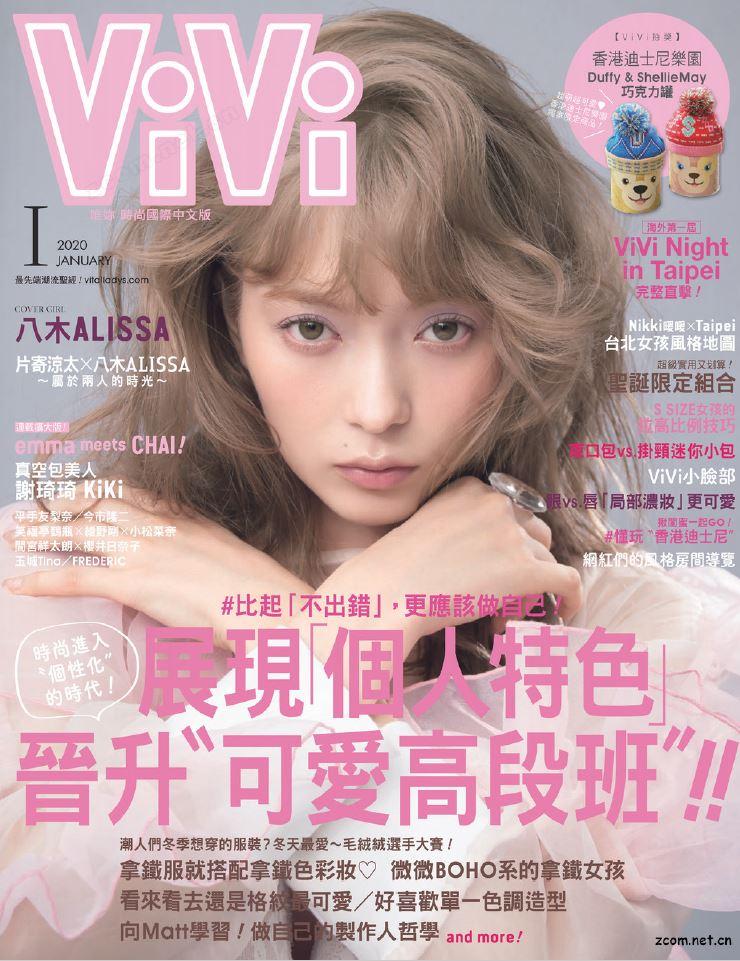 ViVi唯妳時尚國際中文版 2020年1月號 第166期:展現「個人特色」晉升可愛高段班!!