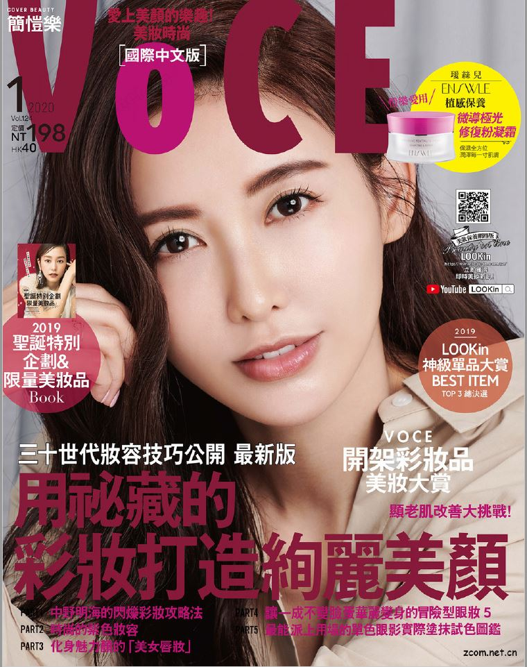 VoCE美妝時尚 國際中文版 2020年1月號 第124期:用祕藏的彩妝打造絢麗美顏