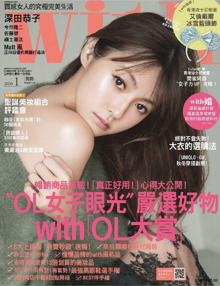 with與妳時尚國際中文版 2020年1月號 第189期:OL女子眼光嚴選好物 with OL大賞