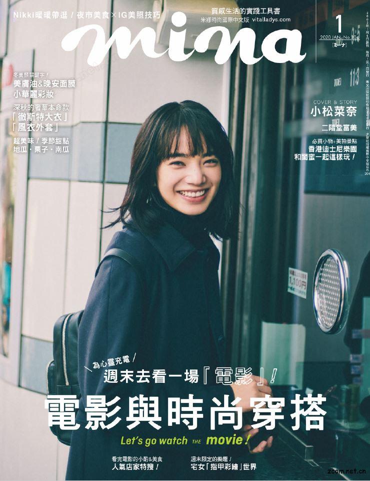 mina米娜時尚國際中文版 2020年1月號 第204期:電影與時尚穿搭