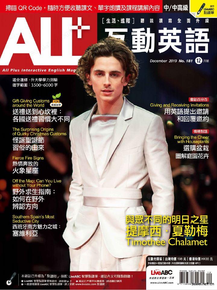 ALL+互動英語雜誌 2019年12月號 第181期:與眾不同的明日之星 提摩西.夏勒梅
