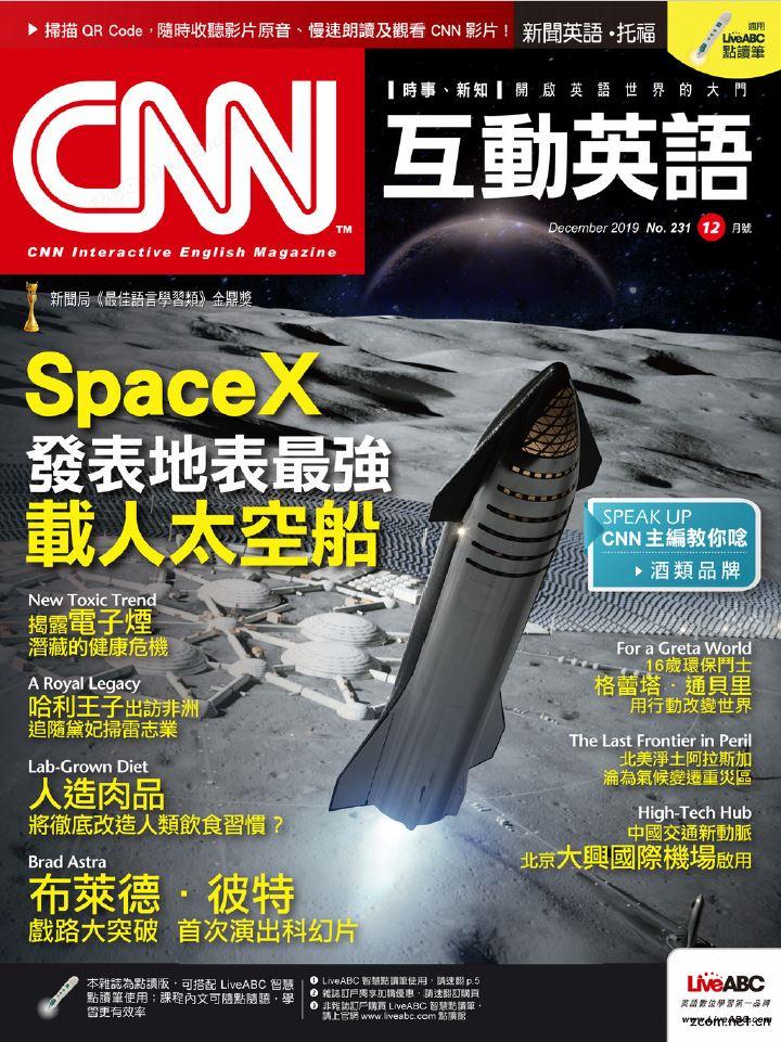 CNN互動英語雜誌 2019年12月號 第231期:SpaceX 發表地表最強載人太空船