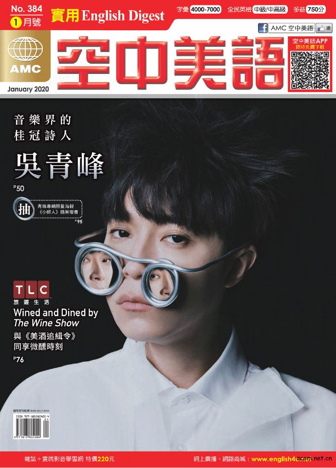 English Digest 實用空中美語 2020年1月號 第384期:音樂界的桂冠詩人 吳青峰