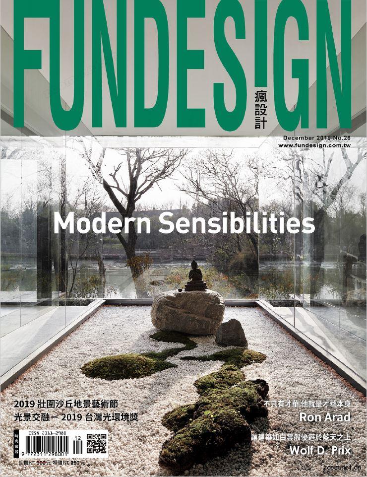 Fun Design 瘋設計 第26期:Modern Sensibilities