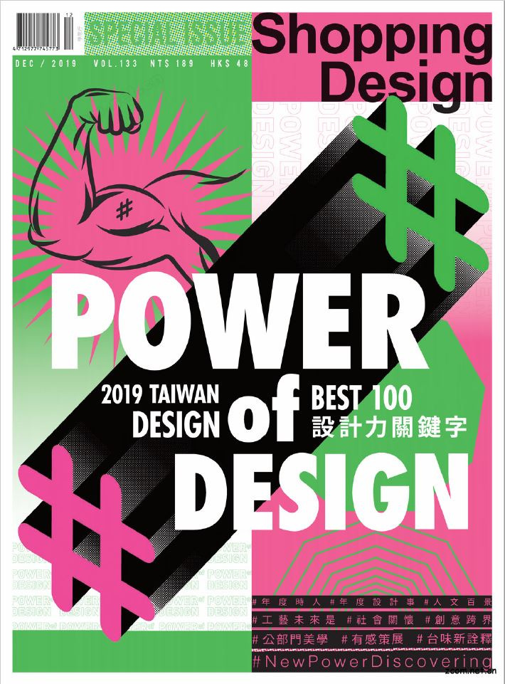 Shopping Design 設計採買誌 2019年12月號 第133期:2019 TAIWAN DESIGN BEST 100 設計力關鍵字