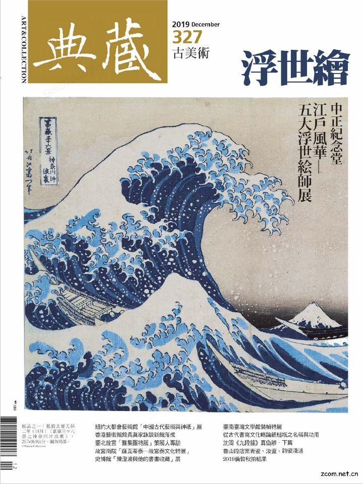 典藏‧古美術 2019年12月號 第327期:浮世繪