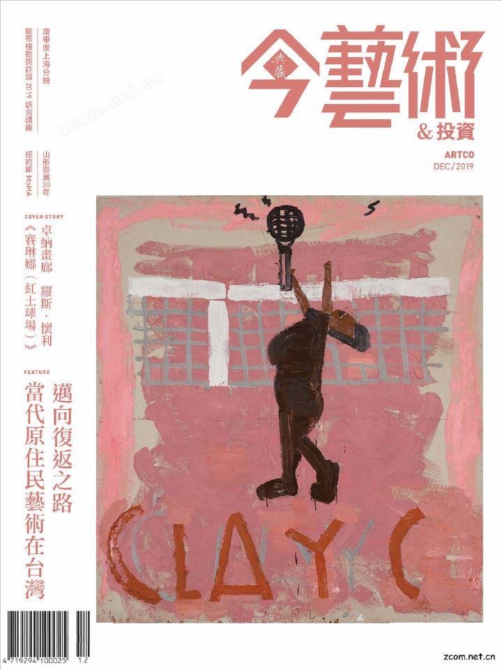 今藝術_投資 2019年12月號 第327期:當代原住民藝術在台灣邁向復返之路
