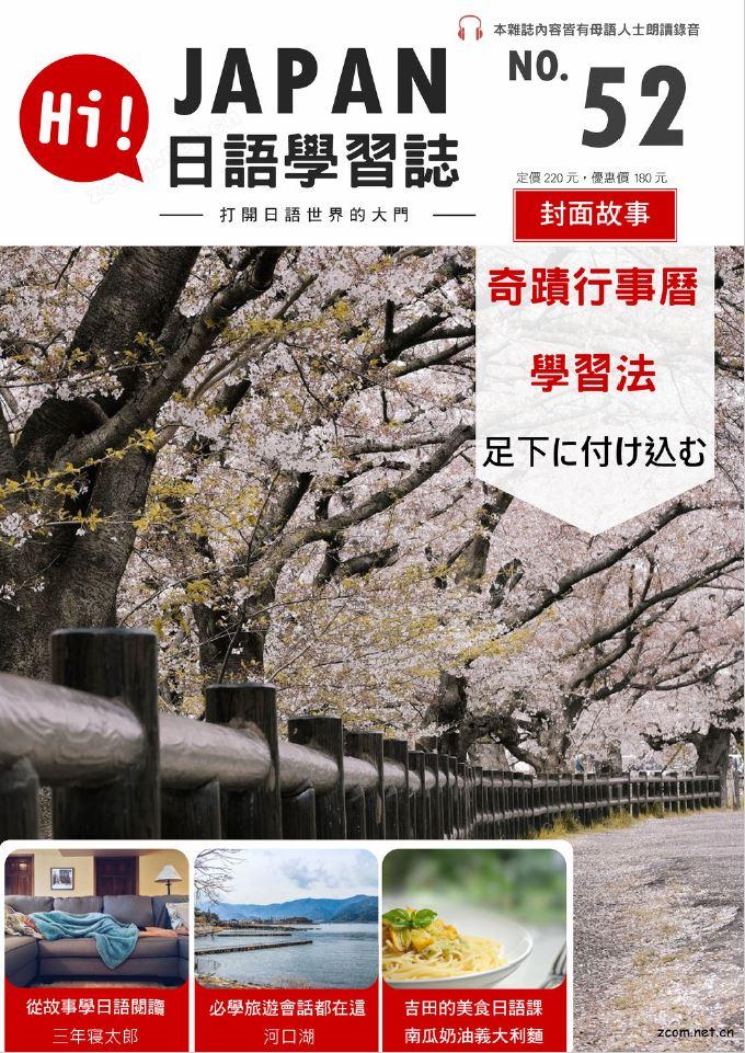 HI!JAPAN日語學習誌 第五十二期:奇蹟行事曆學習法 足下に付け込む