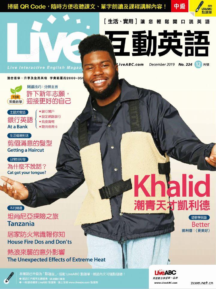 Live互動英語雜誌 2019年12月號 第224期:潮青天才凱利德