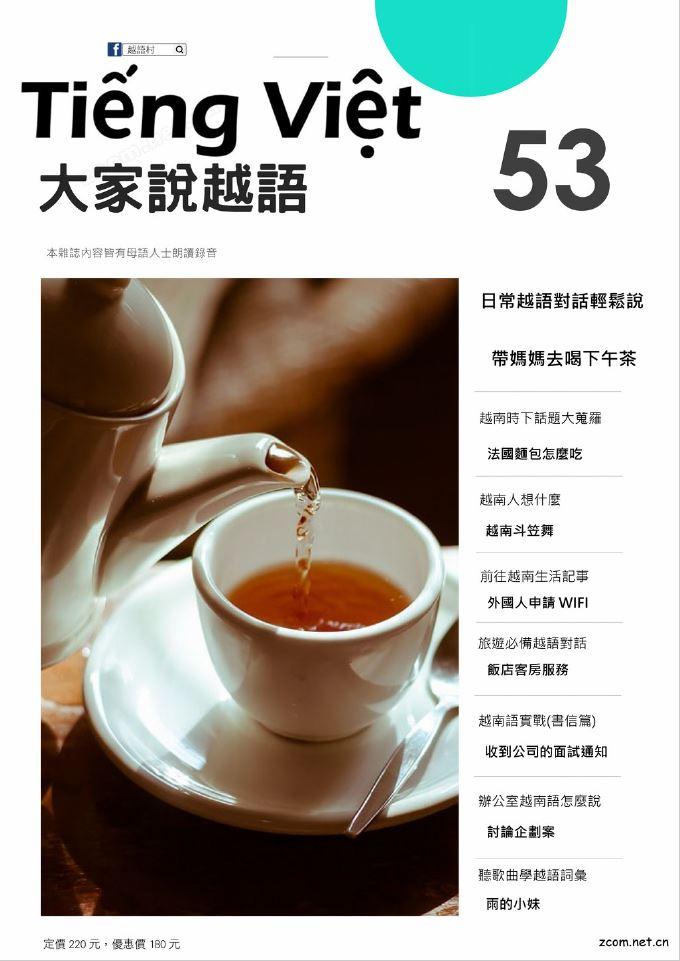 大家說越語 第五十三期:帶媽媽去喝下午茶