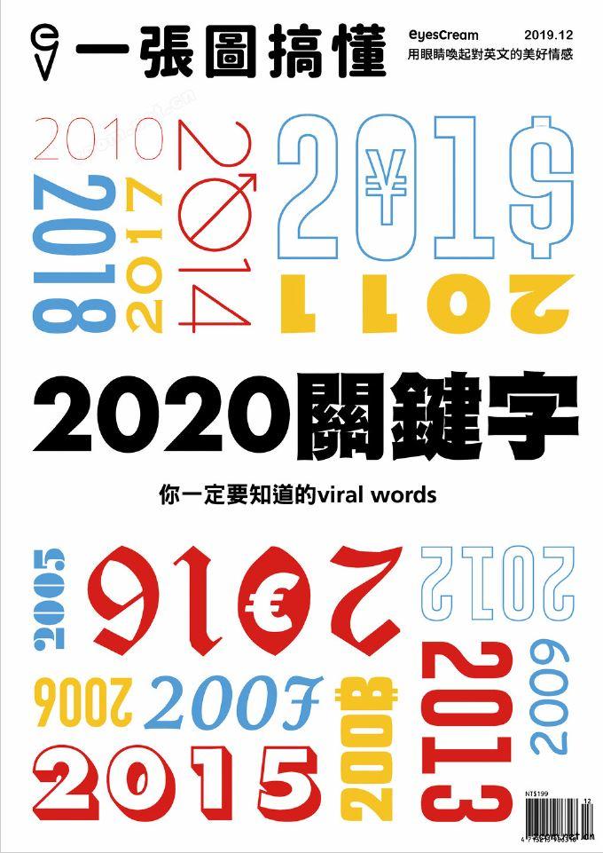 一張圖搞懂 2019年12月號 第38期:2020關鍵字