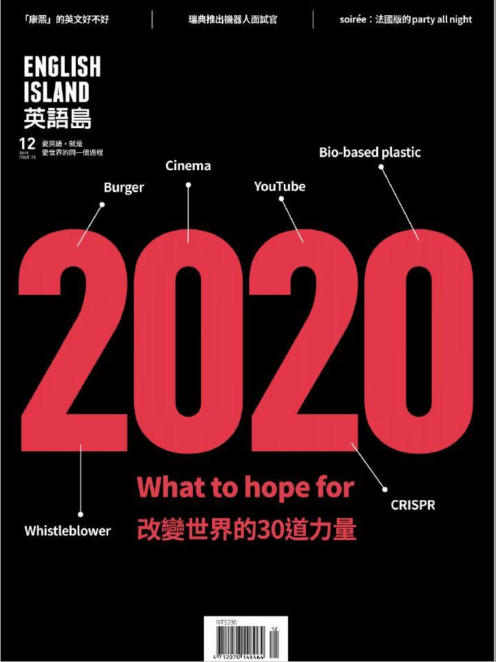 英語島 2019年12月號 第73期:改變世界的30道力量