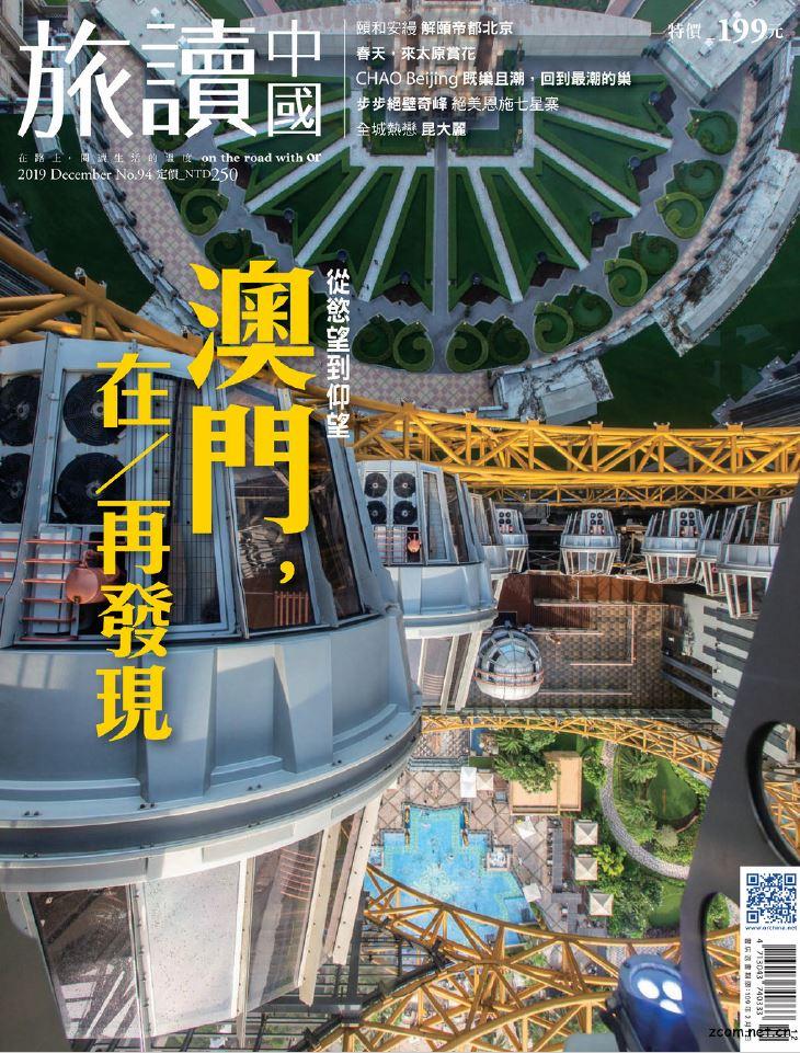 Or旅讀中國 2019年12月號 第94期:澳門,在_再發現