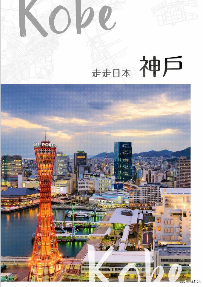 走走日本:神戶 第41期