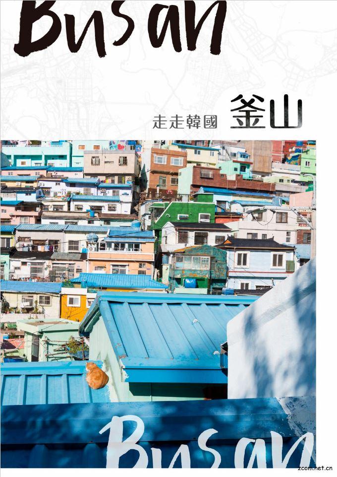 走走韓國:釜山 第37期