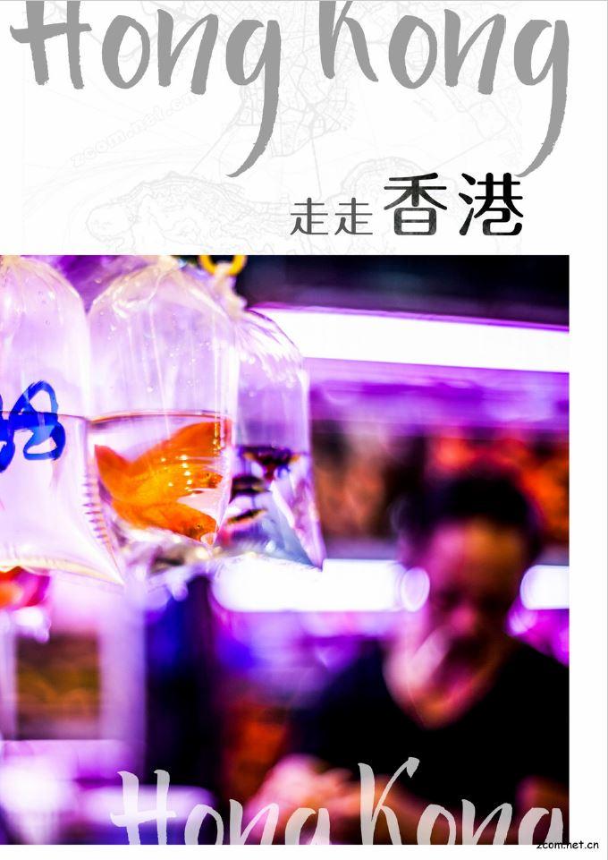 走走香港:第38期