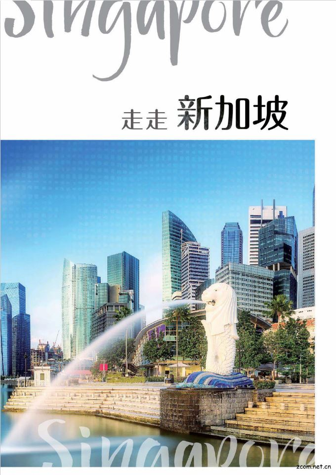 走走新加坡:第36期