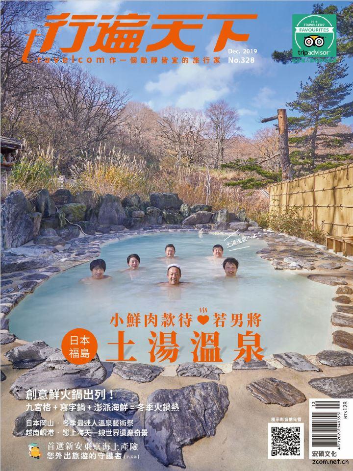 行遍天下 2019年12月號 第328期:日本福島 土湯溫泉-小鮮肉款待 若男將
